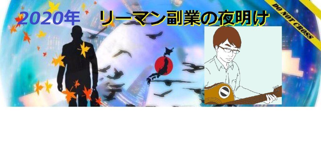 ri-man-fukugyo