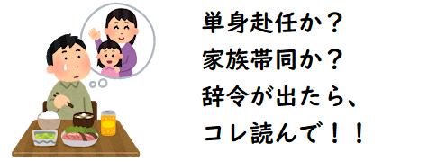 tanshin_funin01