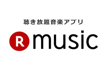 rakuten-music
