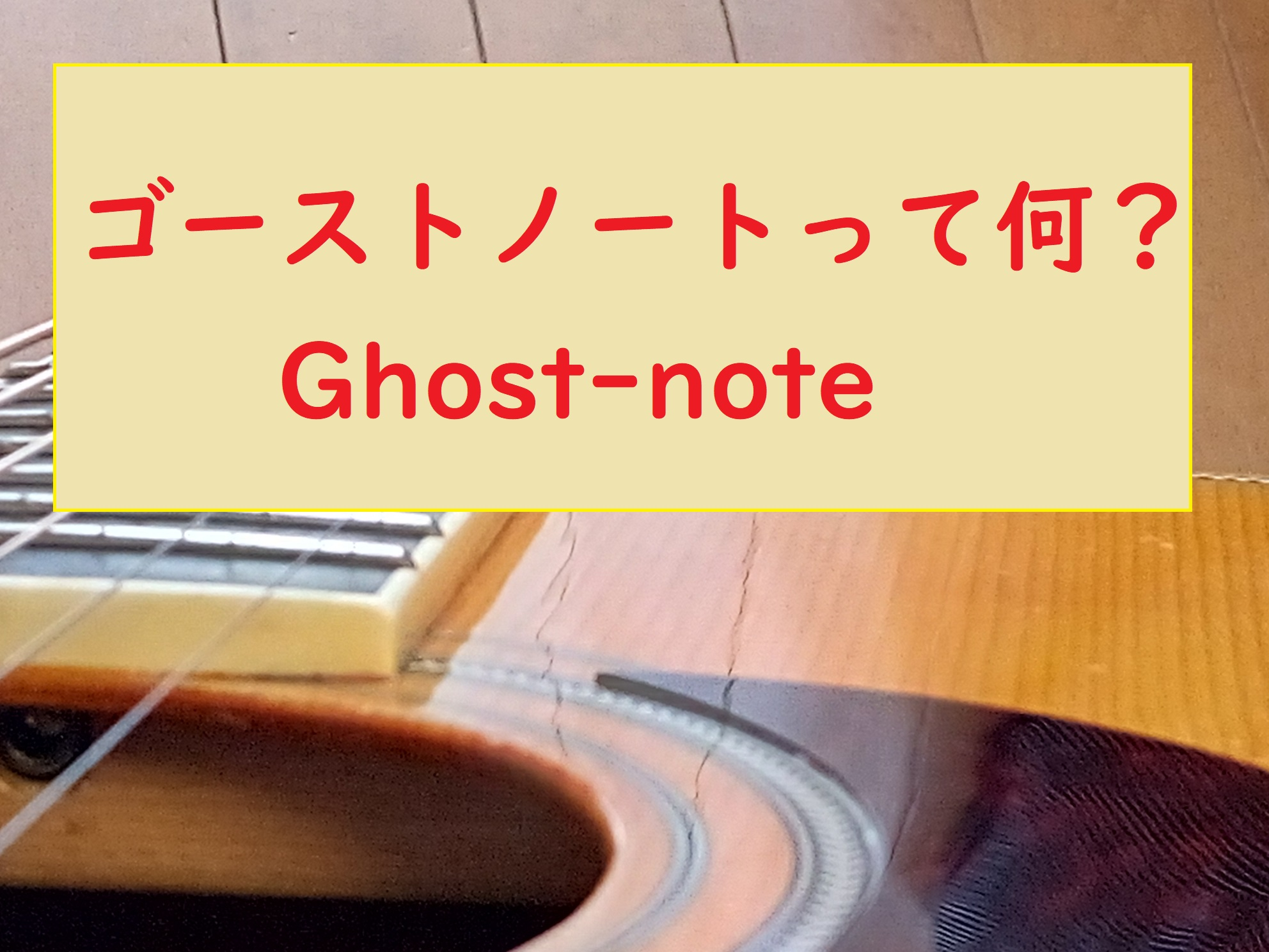 ghost-note-01